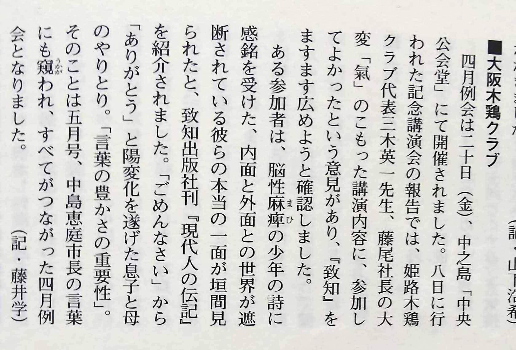 2007年4月木鶏通信大阪ごめんんさいねお母さんの詩