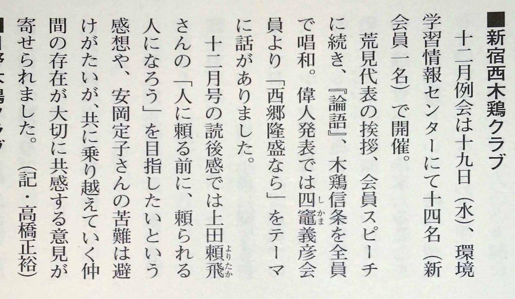 木鶏通信西新宿高橋さん