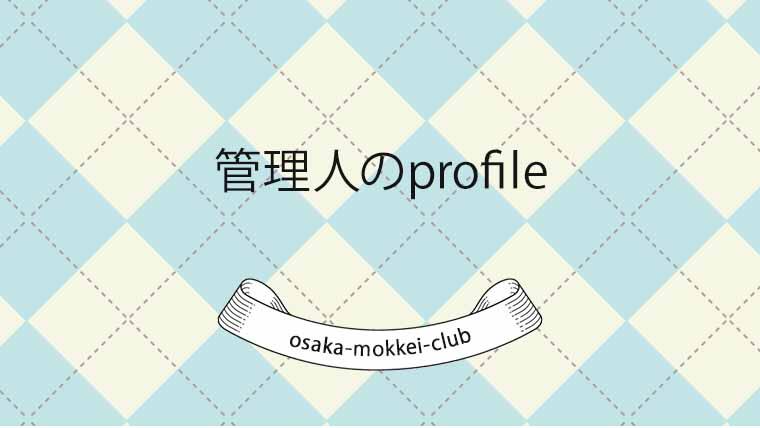 藤井学プロフィール