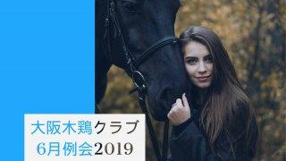 「致知」2019年7月号感想「命は吾より作す」大阪木鶏6月例会報告