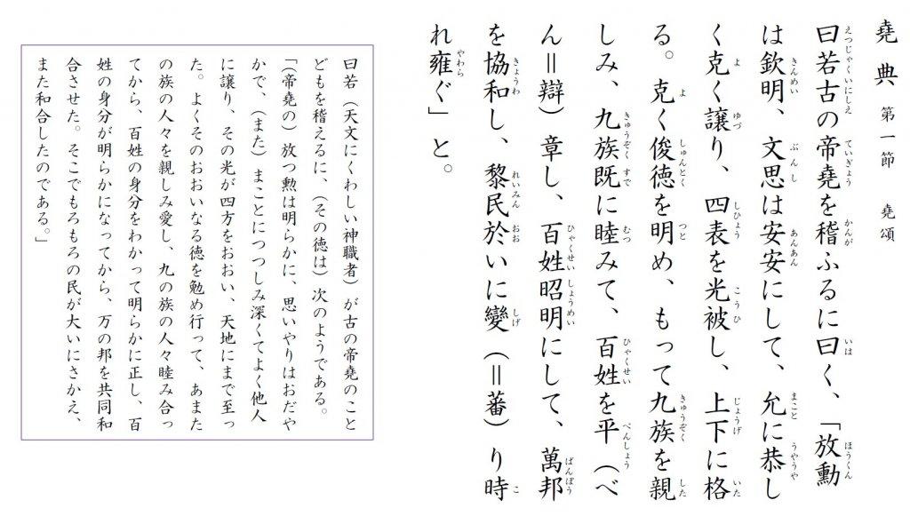 書経・堯典引用