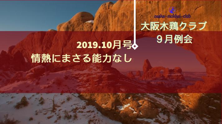 2019年9月大阪木鶏クラブ例会