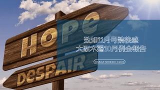 「語らざれば愁なきに似たり」致知2019年11月号 大阪木鶏クラブ10月例会報告