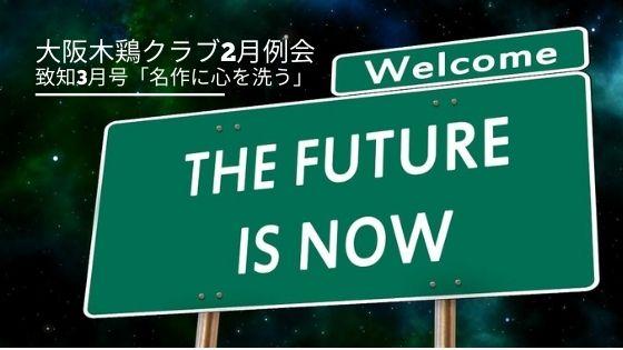 大阪木鶏クラブ2021年2月例会